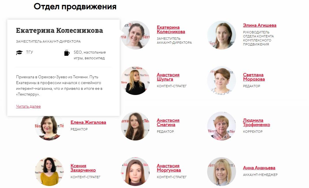 Страница знакомства с командой для клиентов на сайте агентства интернет-маркетинга