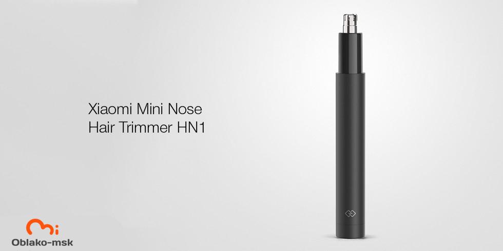 Триммер Xiaomi Mini Nose Hair Trimmer HN1
