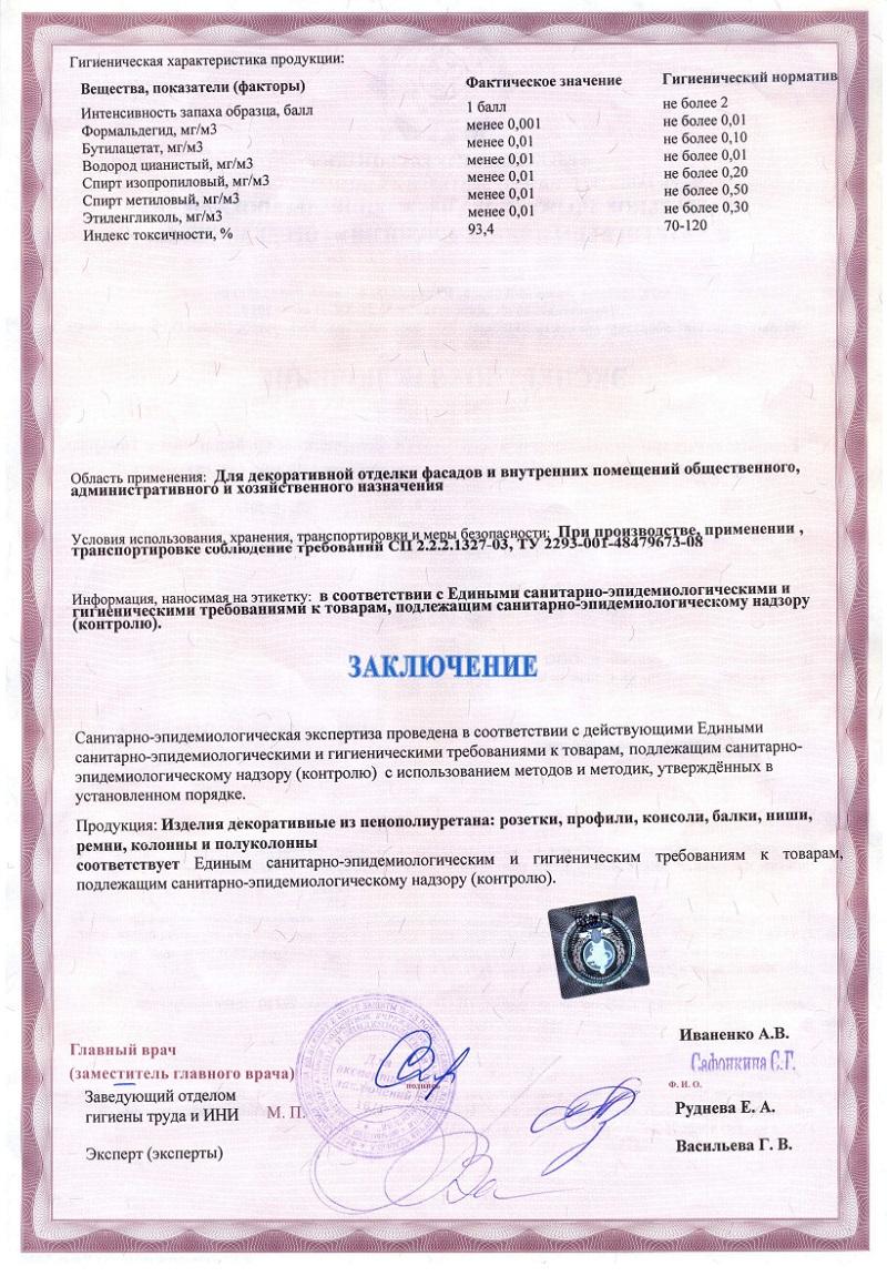 Санитарно-эпидемиологическое заключение стр 2._УНИКС