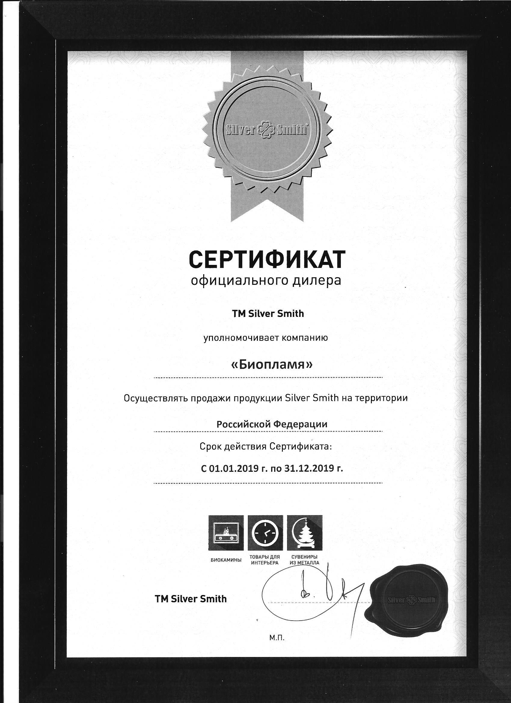 Сертификат-дилера.jpeg