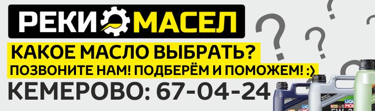 kemerovo_call.png