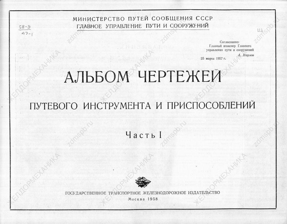 Альбом чертежей путевого инструмента и приспособлений 1958 год Титульный лист