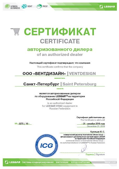 Сертификат дилера Lessar