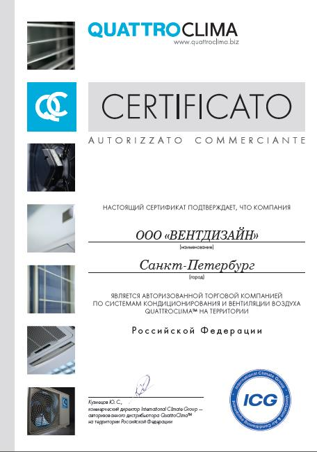Сертификат дилера QUATTROCLIMA