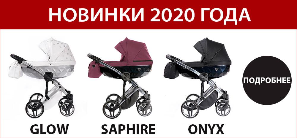 Новинки 2020
