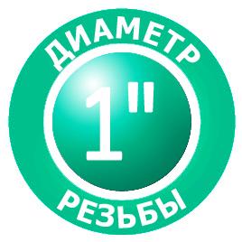 диаметр резьбы для установки магистрального фильтра