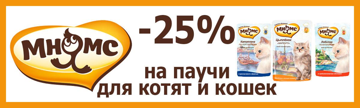 Мнямс  - 25%  Паучи для котят и кошек