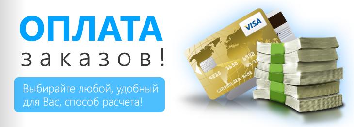 oplata_zakazov-and-02-02-02-02.jpg