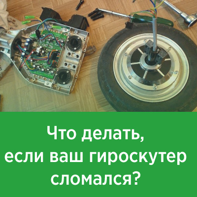 gyro-skutery_remont-giroskuterov.jpg