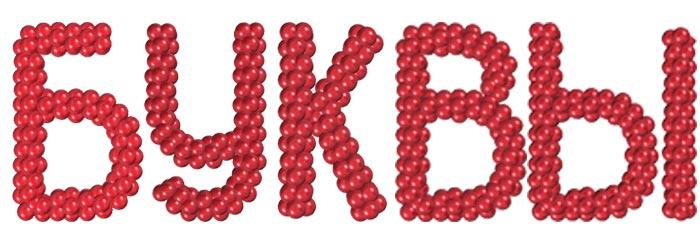 буквы.jpg