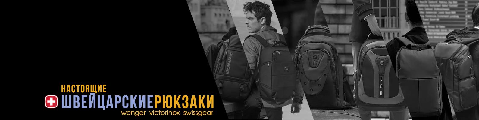Настоящие швейцарские рюкзаки