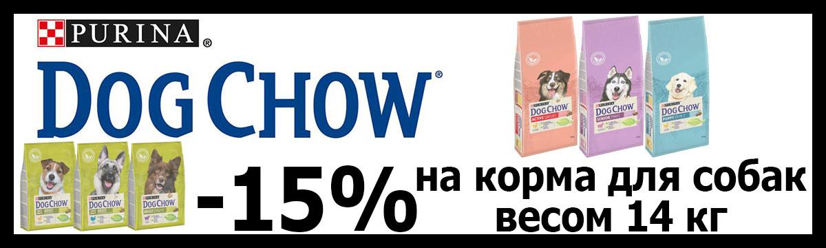 -15% Purina Dog chow
