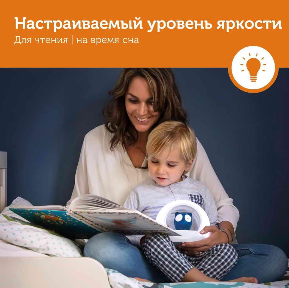 Читаем перед сном с совой