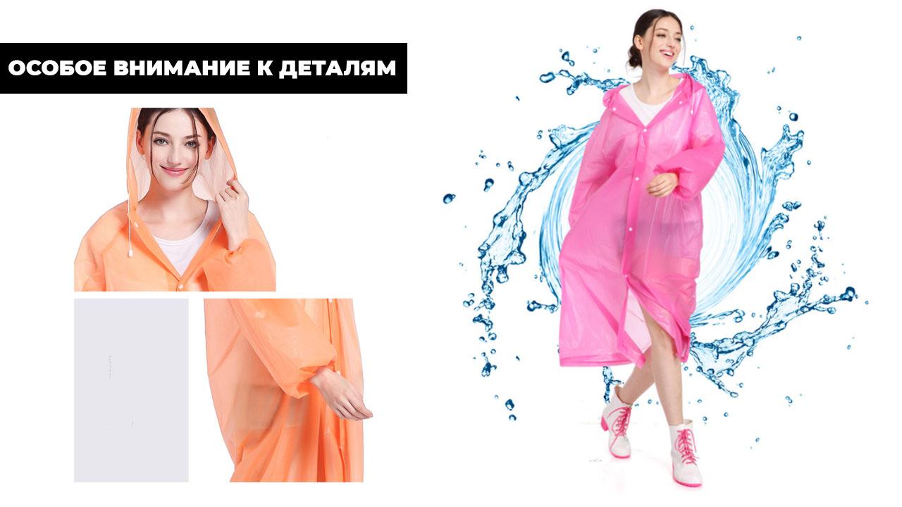 "Многоразовый плащ-дождевик ""One size"" розовый с капюшоном (унисекс) | ZC Lodi"