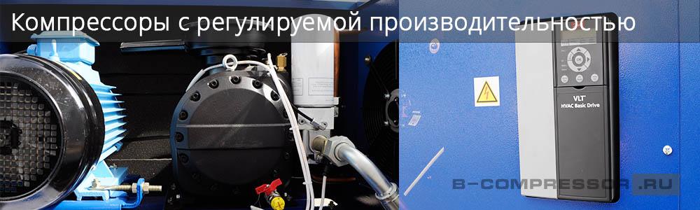 Винтовые компрессоры АСО с частотным регулятором