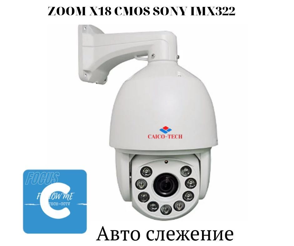 CAICO TECH PTZ авто слежение ZOOM 18X