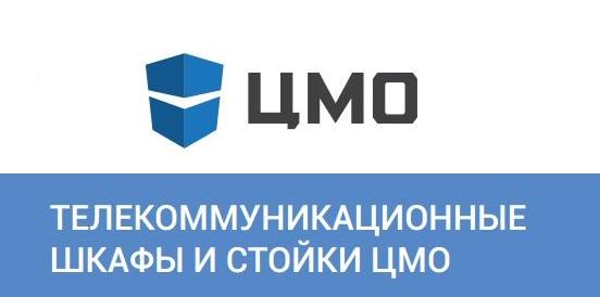 Телекоммуникационные шкафы и стойки ЦМО