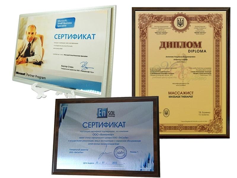 Дипломы о дополнительном образовании в виде плакетки