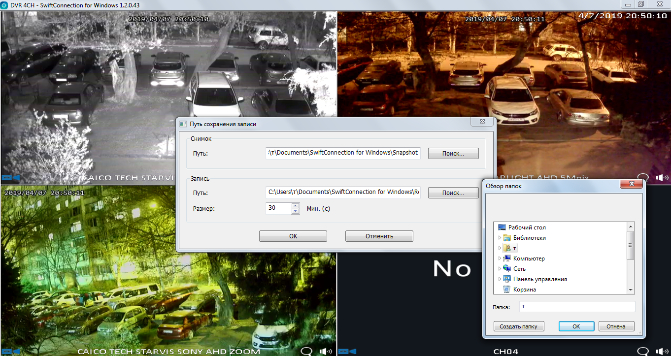 Настройка записи удаленного архива видеорегистратора CAICO TECH CCTv