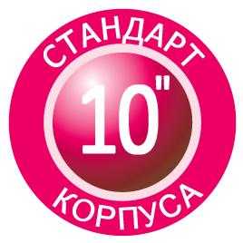 стандартный корпус 10 дюймов