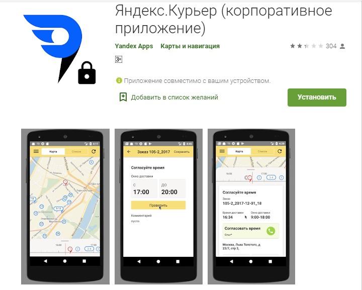 Мобильное приложение для курьеров
