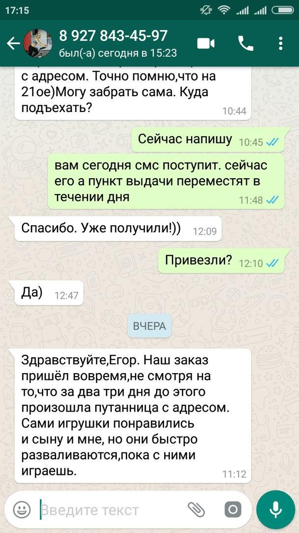 Отзыв клиента в WhatsApp