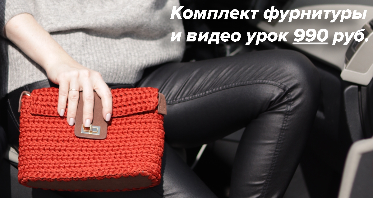 мастер-класс по вязанию сумки