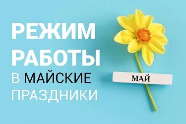 майские праздники режим работы