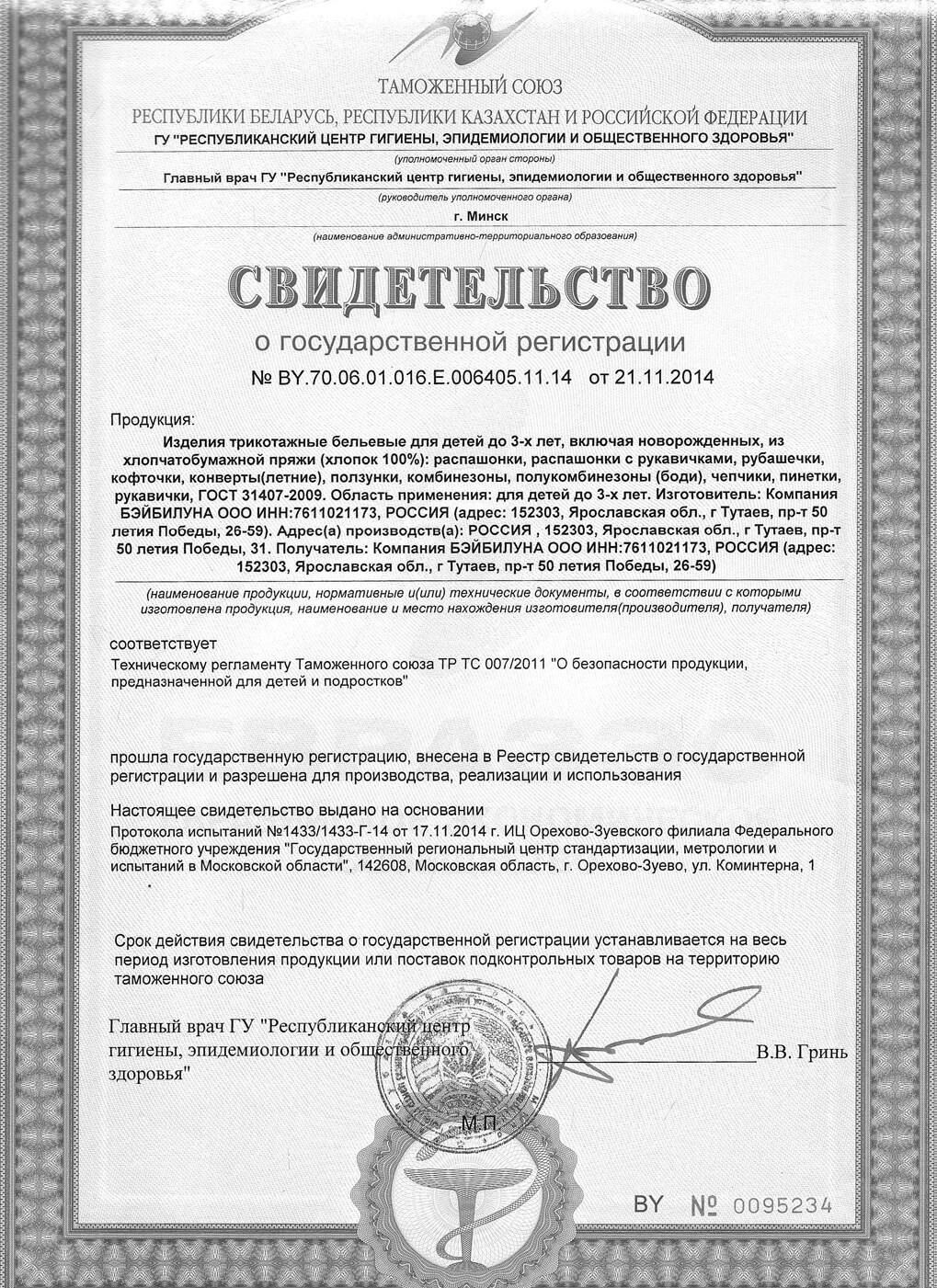 Свидетельство о гос. регистрации.