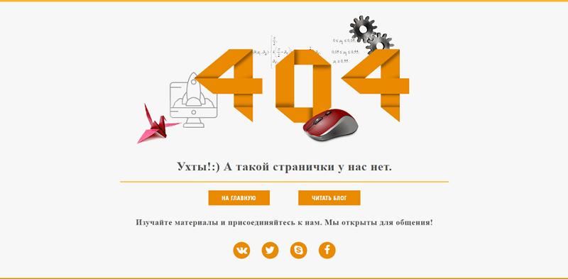 ошибки 404