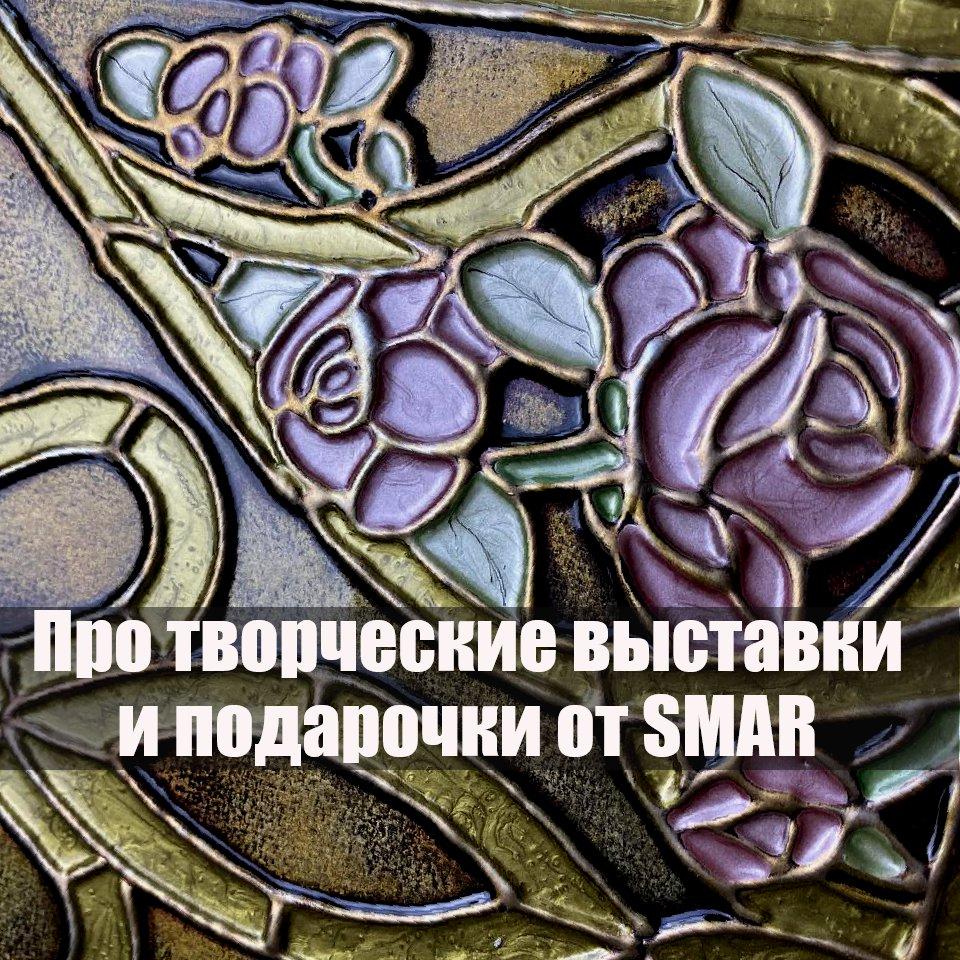Магазин творческих товаров SMAR. Скидки и акции.