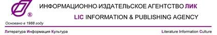 Информационно-издательское агентство