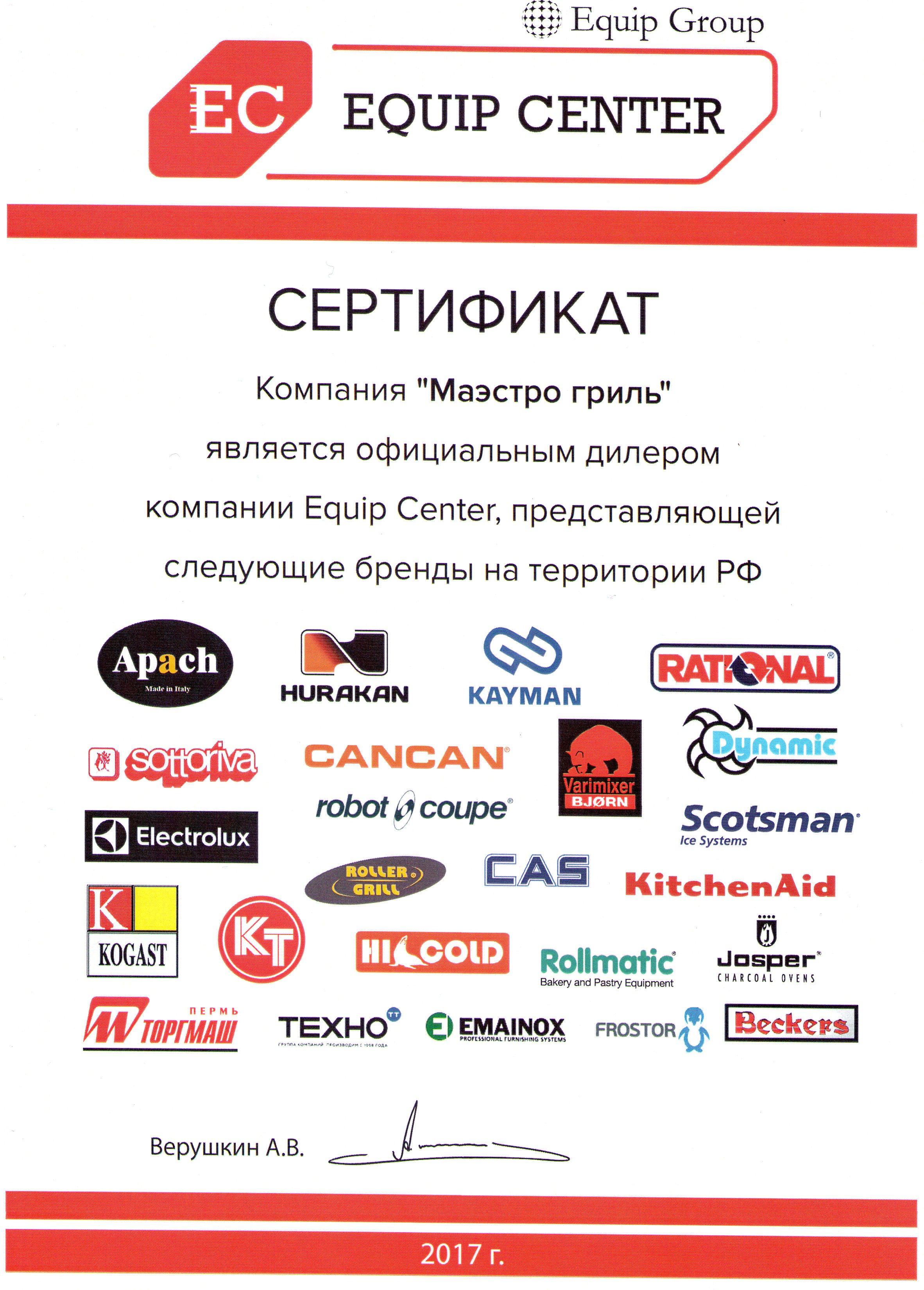 Equip_group.jpg