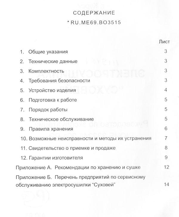 syxovey2-1.jpg