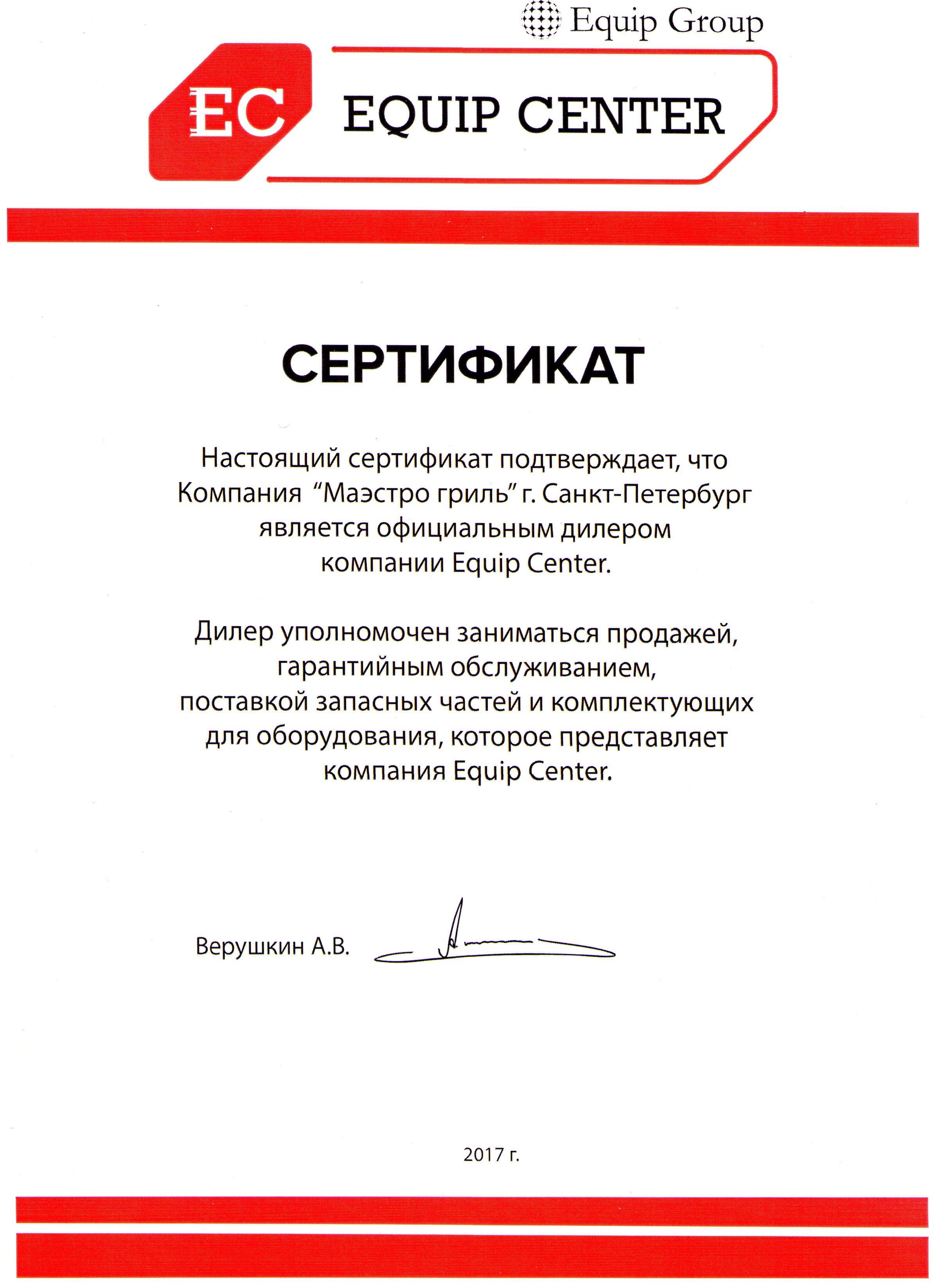 iEQUIP_CENTER_СЕРВИС.jpg