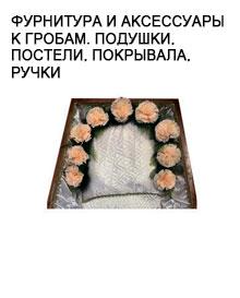 Фурнитура и комплектующие для гробов