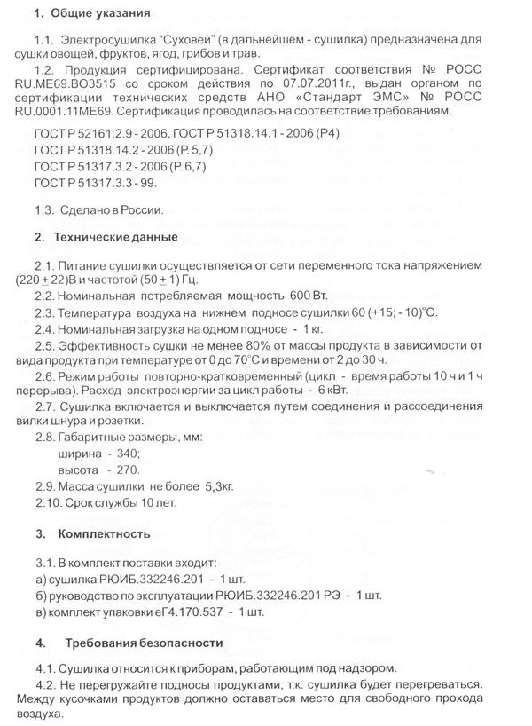 syxovey2-2.jpg