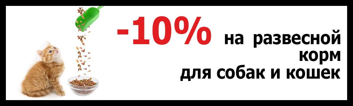 - 10%  На развесной корм для собак и кошек