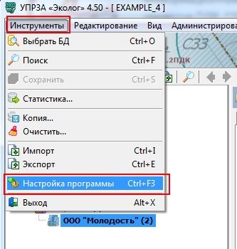 "Настройки УПРЗА ""Эколог"" 4.50"