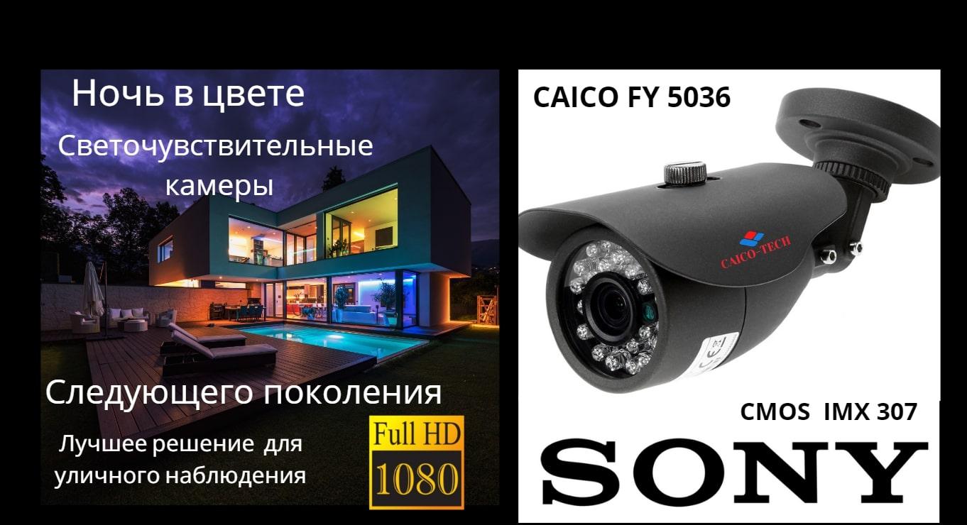 "STARLIGHT видеокамера CAICO TECH® FY 5036 CMOS Sony 1/2.8"" STARVIS"