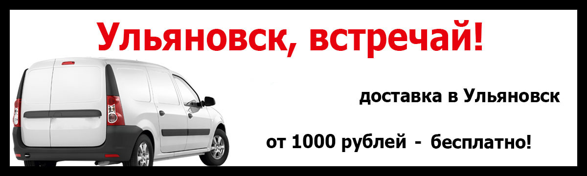 Ульновск