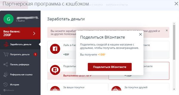 Поделиться-в-ВКонтакте