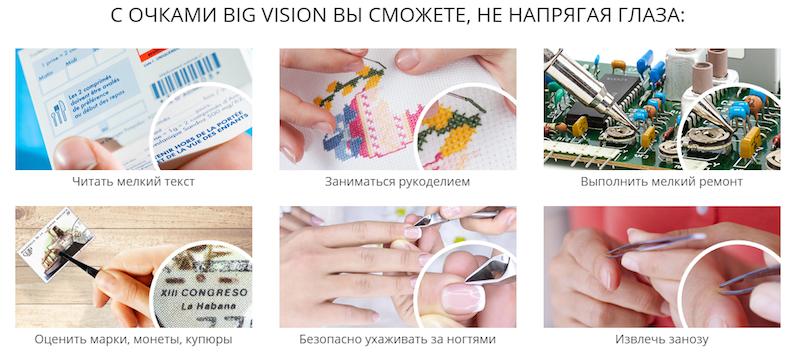 Увеличительные очки лупа Big Vision/Биг Вижн (Все вижу)