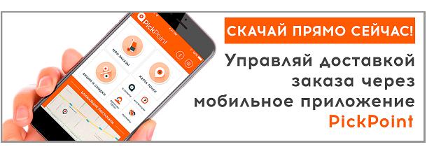 Баннер скачивания мобильного приложения PickPoint