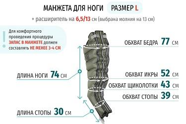 Размеры манжеты ноги L с расширителем 13 см (молния на 13 см)