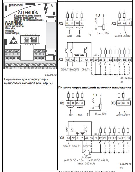 Разводка клеймм модуля ввода/вывода Lenze E82ZAFAC.