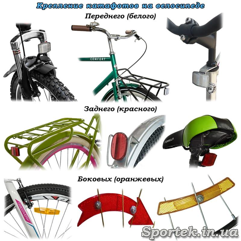 Крепление катафотов на велосипеде
