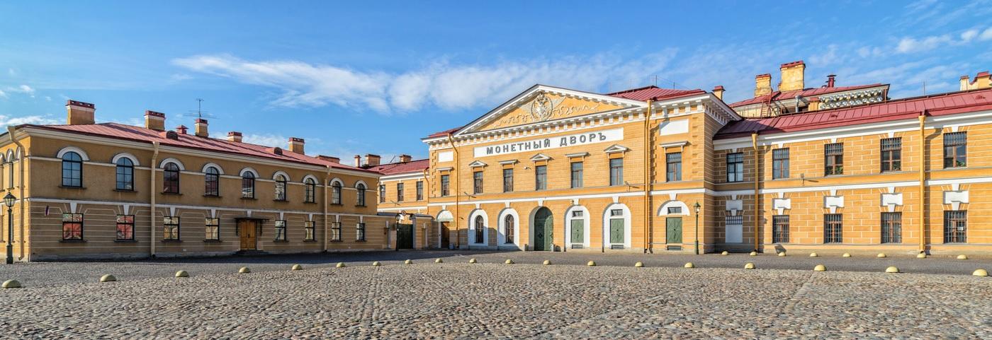 Монетный двор в Петропавловской крепости (современный вид)