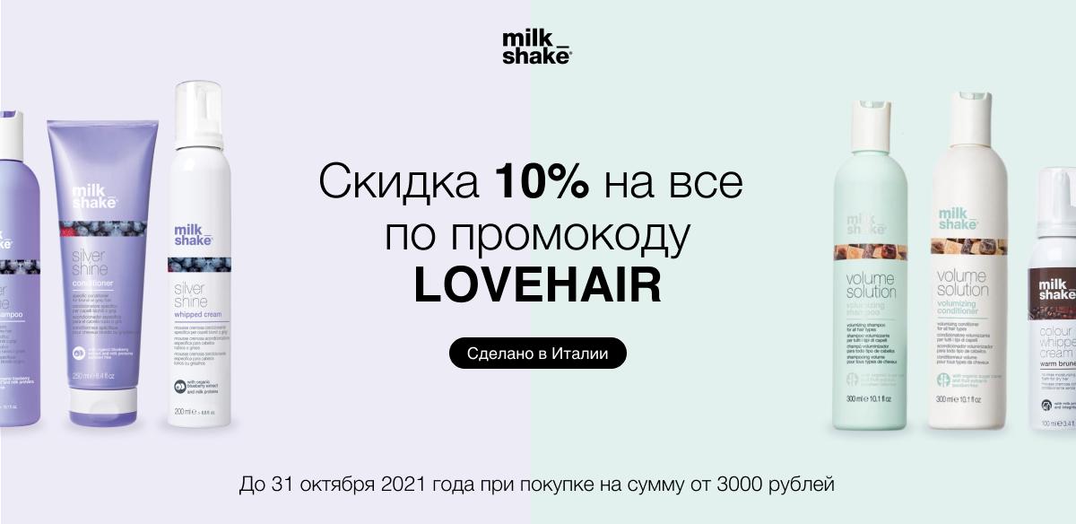 Скидка 10% на все по промокоду LOVEHAIR