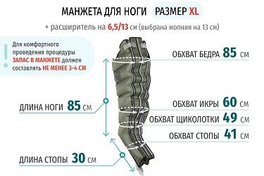 Размеры манжеты ноги XL с расширителем 13 см (молния на 13 см)